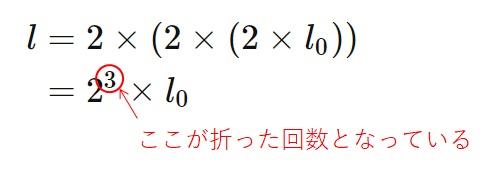 折った紙の高さを数式表現