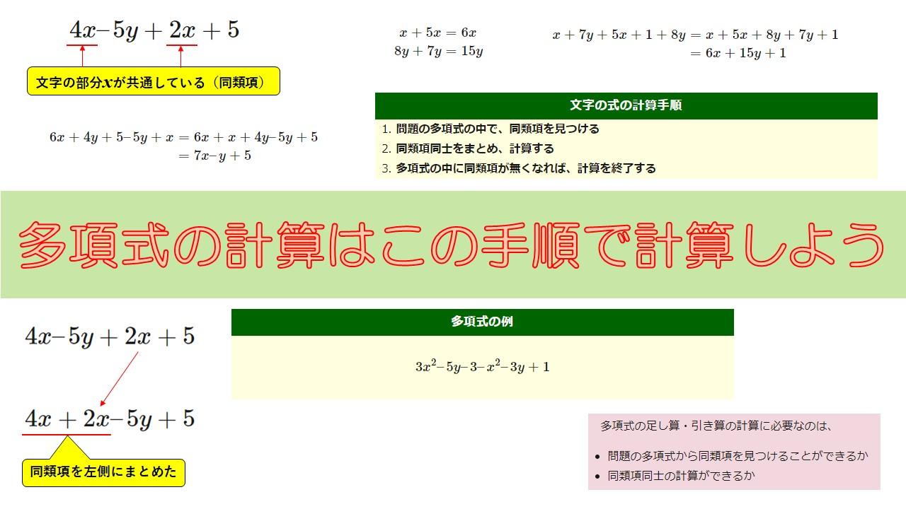 中学2年数学式の計算多項式の加法足し算減法