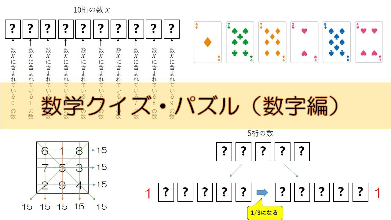 回 難しい クイズ 10