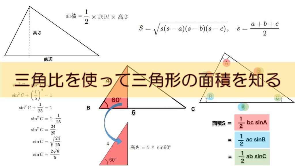 【高校数学(三角比)】三角比を使った三角形の面積の求め方 – sin, cos, ヘロンの公式を使った方法
