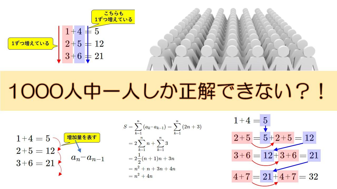 数学クイズパズル1000人に一人しか解けない超難問 145