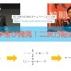 アイキャッチ_天才数学者が考案した二次方程式・因数分解の新しい解き方 - これは簡単で面白い!