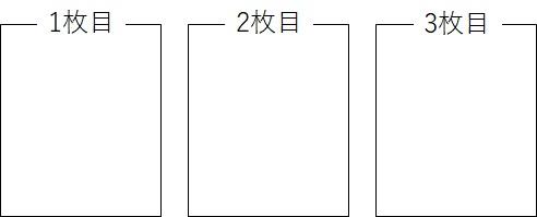 樹形図_3枚分のスペースを用意