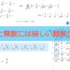 円周率と素数の関係 – 数の美しい繋がりをご覧ください