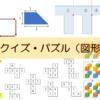 【数学クイズ・パズル】面白い数学クイズ・パズル – 図形編