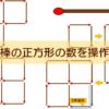 【数学クイズ・パズル】マッチ棒パズル – マッチ棒を取り除いて正方形を作ろう