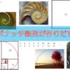 フィボナッチ数からつくる最も美しい螺旋 – 螺旋が使われている例は?