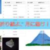 紙を何回折ると富士山へとどく?宇宙へとどく?