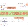 【高校数学(因数分解)】解の公式を使ってルートが登場する因数分解を解けるようにな