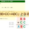 【数学クイズ・パズル】AA+BB+CC=ABCが成り立つA、B、Cは何?
