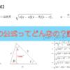 ヘロンの公式で三角形の面積を求める – 三辺の長さがわかっているときはコレ!