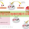 【中学2年数学(確率)】赤い玉や白い玉など色付きの玉を使った確率の問題の解き方