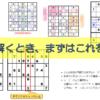数独の解き方【初級編①】「数字からレーザー発射〜!」法