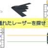 数独の解き方【中級編①】「ステルスレーザー発射〜!」法