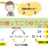 【中学3年数学(因数分解)】因数分解をわかりやすく解説 – 高校入試出題率10