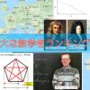 天才数学者ランキングトップ10 – 天才たちの逸話がすごい