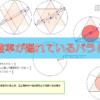 ベルトランのパラドックス – いろいろな確率になる数学パラドックス