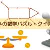 【数学クイズ・パズル】厳選したおもしろい数学クイズやパズルを紹介!