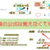 【高校数学(因数分解)】2次式の因数分解をなるべく公式に頼らず解く方法