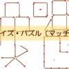 【数学クイズ・パズル】面白い数学クイズ・パズル – マッチ棒編