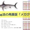 数独の解き方【上級編③】「Swordfish(メカジキ)」法
