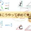【高校数学(三角比)】三角比の求め方と覚え方 – sin, cos, tan