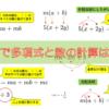 【中学2年数学(式の計算)】多項式と数の乗法(掛け算)・除法(割り算) – 分