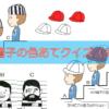 【数学クイズ・パズル】刑務所内の囚人による帽子の色当てクイズ – 三人のうち