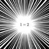 かかってこいや!「1=2の証明」 - アジマティクス