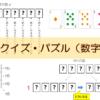 【数学クイズ・パズル】面白い数学クイズ・パズル – 数字編