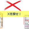 数独の解き方【上級編②】「X-wing(エックス-ウィング)」法