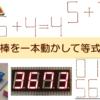 【数学クイズ・パズル】マッチ棒パズル(難易度:簡単) – 1本だけ移動して式を