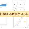 【数学クイズ・パズル】正方形の一辺の辺の長さを求める数学パズル