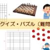 【数学クイズ・パズル】面白い数学クイズ・パズル – 難問編