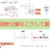【高校数学(因数分解)】3乗が登場する因数分解の解き方をわかりやすく解説