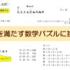 【数学クイズ・パズル】A!+B!+C!=ABCが成り立つA、B、Cは何?