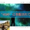 """完全数""""496″は宇宙を表す神秘的な数字? – 古代ギリシャから受け継"""