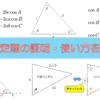【高校数学(三角比)】余弦定理の公式を証明 – 図を使って丁寧に説明