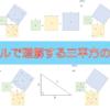 三平方の定理をパズルで証明 – 色んなパズルに挑戦してみよう